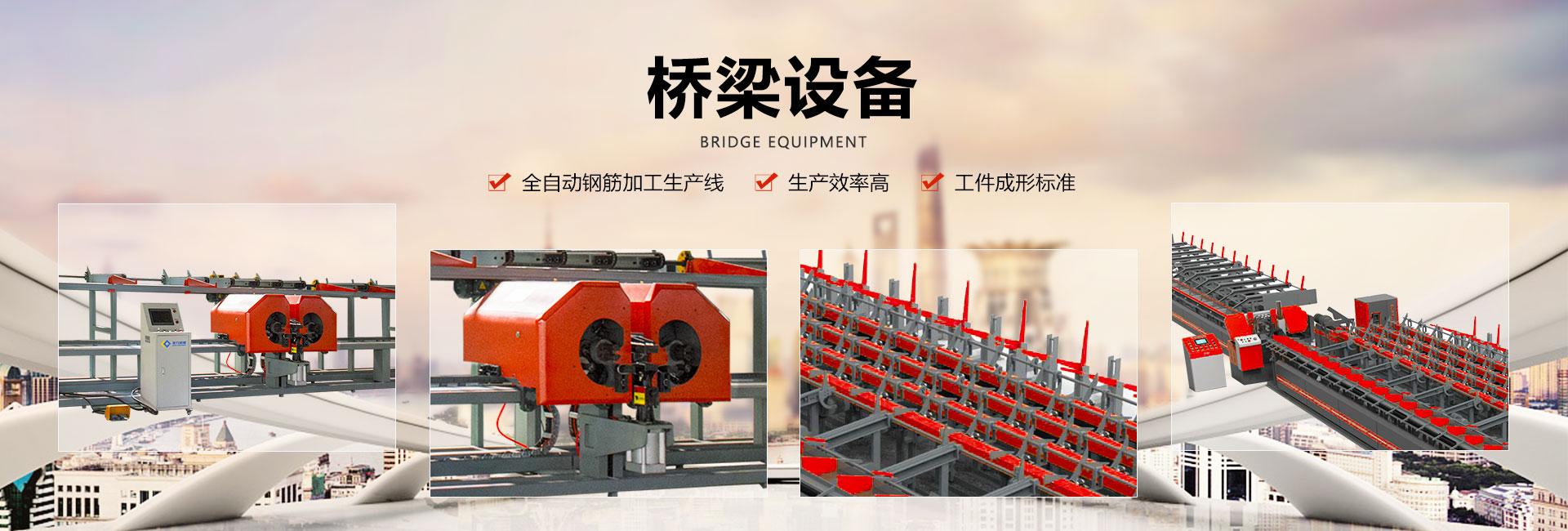 桥梁钢筋加工设备 桥梁设备 数控钢筋加工设备