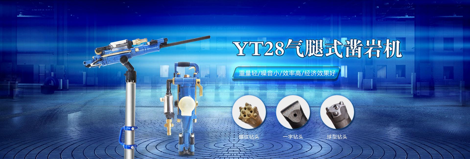 yt28凿岩机 28凿岩机价格 气腿式凿岩机